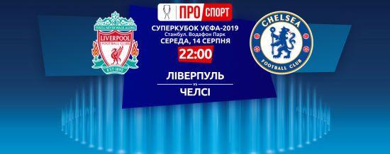 Ліверпуль - Челсі - 2:2. Онлайн-трансляція матчу за Суперкубок УЄФА