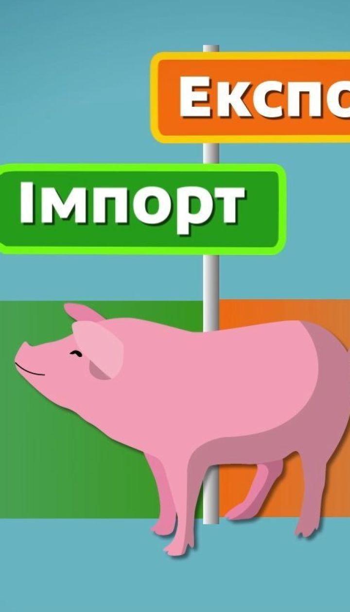 Огляд економіки: експорт свинини, потяг до Німеччини та майданчики для вигулу собак