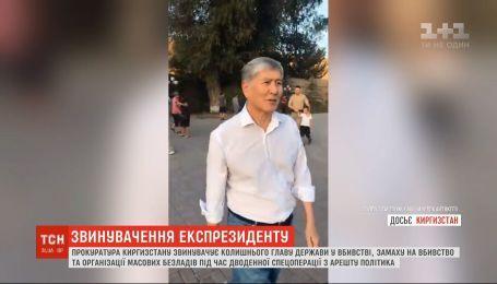 Вбивство та організація масових безладів: ексглаві Киргизстану висунули звинувачення