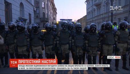 В Москве отказались согласовать масштабный митинг на следующих выходных