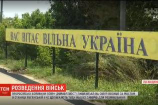 Они никуда не ушли. Боевики до сих пор стоят на блокпосту за мостом в Станице Луганской