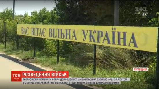 Україна завершила розмінування біля мосту в Станиці Луганській – Сайдік