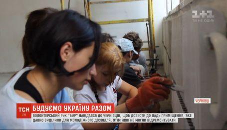 Волонтери у Чернівцях приводять до ладу приміщення, виділене для молодіжного дозвілля