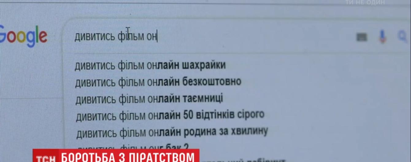 Бізнес із наслідками. Через піратство в Україні закрили понад 30 онлайн-кінотеатрів