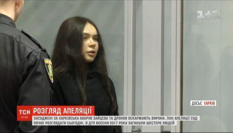 Осужденные за харьковскую аварию - Зайцева и Дронов - оспаривают свои приговоры