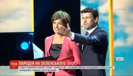 """В Одесі на концерті студії """"Квартал-95"""" вперше показали пародію на Зеленського"""