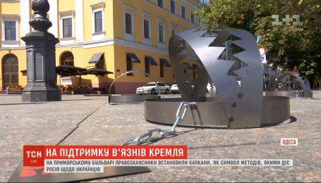 На Приморском бульваре Одессы установили капканы на поддержку украинских узников Кремля