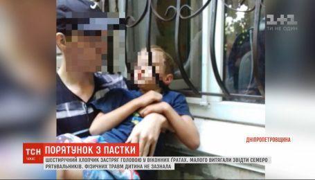 На Днепропетровщине 6-летний мальчик застрял головой в оконных решетках