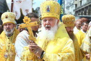Украинская автокефальная православная церковь официально ликвидирована