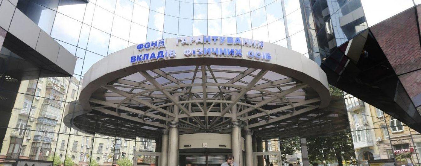 До конца 2020 года ликвидируют 83 банки - ФГВФЛ