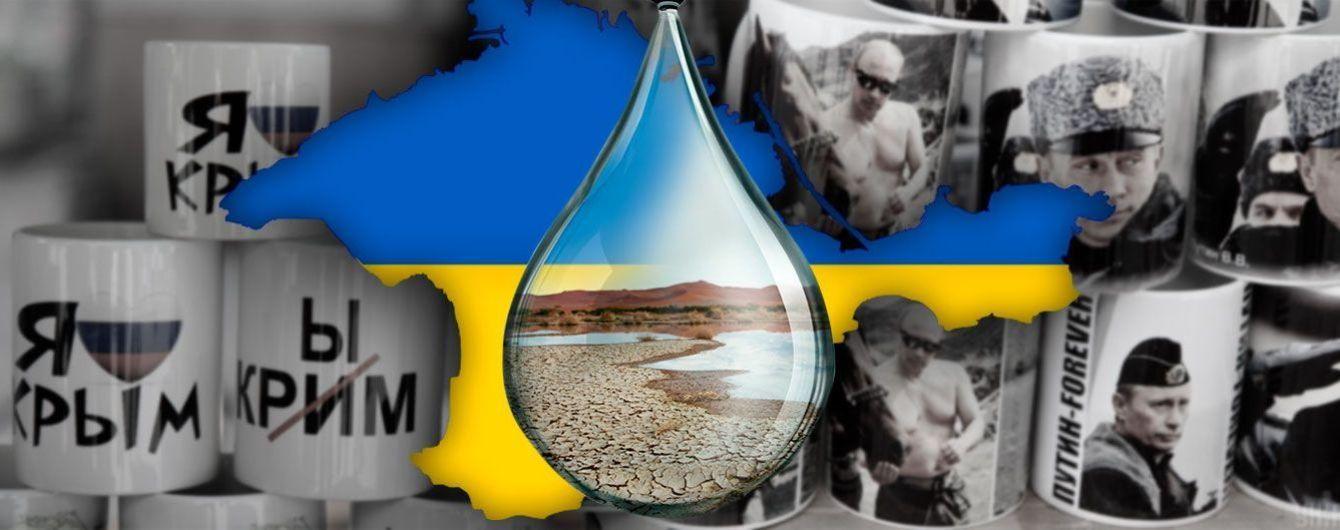 """Водный вопрос и крымские """"власти"""""""