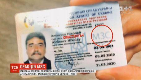 Кремлевский агент-наблюдатель ОБСЕ Николай Алексеев покинул территорию Украины – МИД
