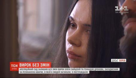 Резонансное ДТП в Харькове: Апелляционный суд оставил без изменений приговор Зайцевой и Дронову