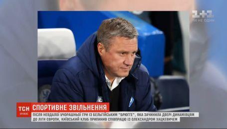 """Хацкевич звільнений з поста головного тренера """"Динамо"""""""