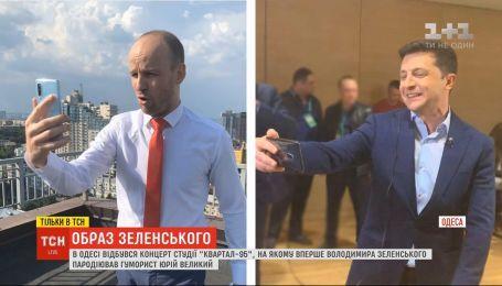 "Зеленский снова в ""Квартале"": кто пародирует президента Украины"