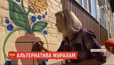 В селе на Кировоградщине громада решила разрисовать дома давними символами-оберегами