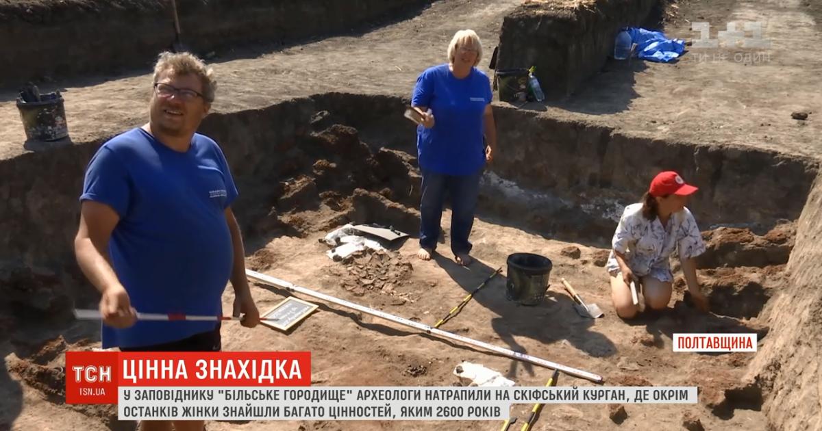 Скіфське золото на Полтавщині. Археологи знайшли унікальне поховання й проводять пошуки далі