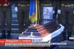 """В Днепре в последний путь провели бойца полка """"Азов"""", тело которого боевики не отдавали трое суток"""
