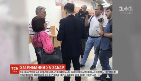 Заступника міністра з питань окупованих територій Гримчака затримали на отриманні хабара