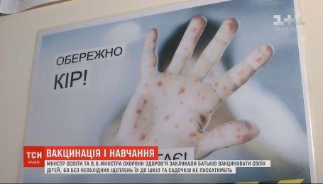 Руководительницы министерства образования и здравоохранения призвали родителей вакцинировать своих детей