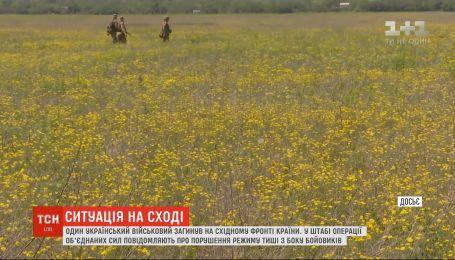 Один украинский военный погиб на восточном фронте - штаб ООС