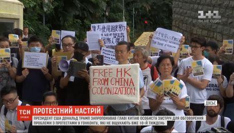 Трамп запропонував голові Китаю особисту зустріч для вирішення проблеми з масовими протестами у Гонконгу