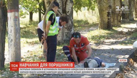 Херсонские патрульные с медиками скорой устроили водителям экспресс-обучение