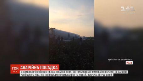 В Подмосковье совершил жесткую посадку самолет, следовавший в оккупированный Крым