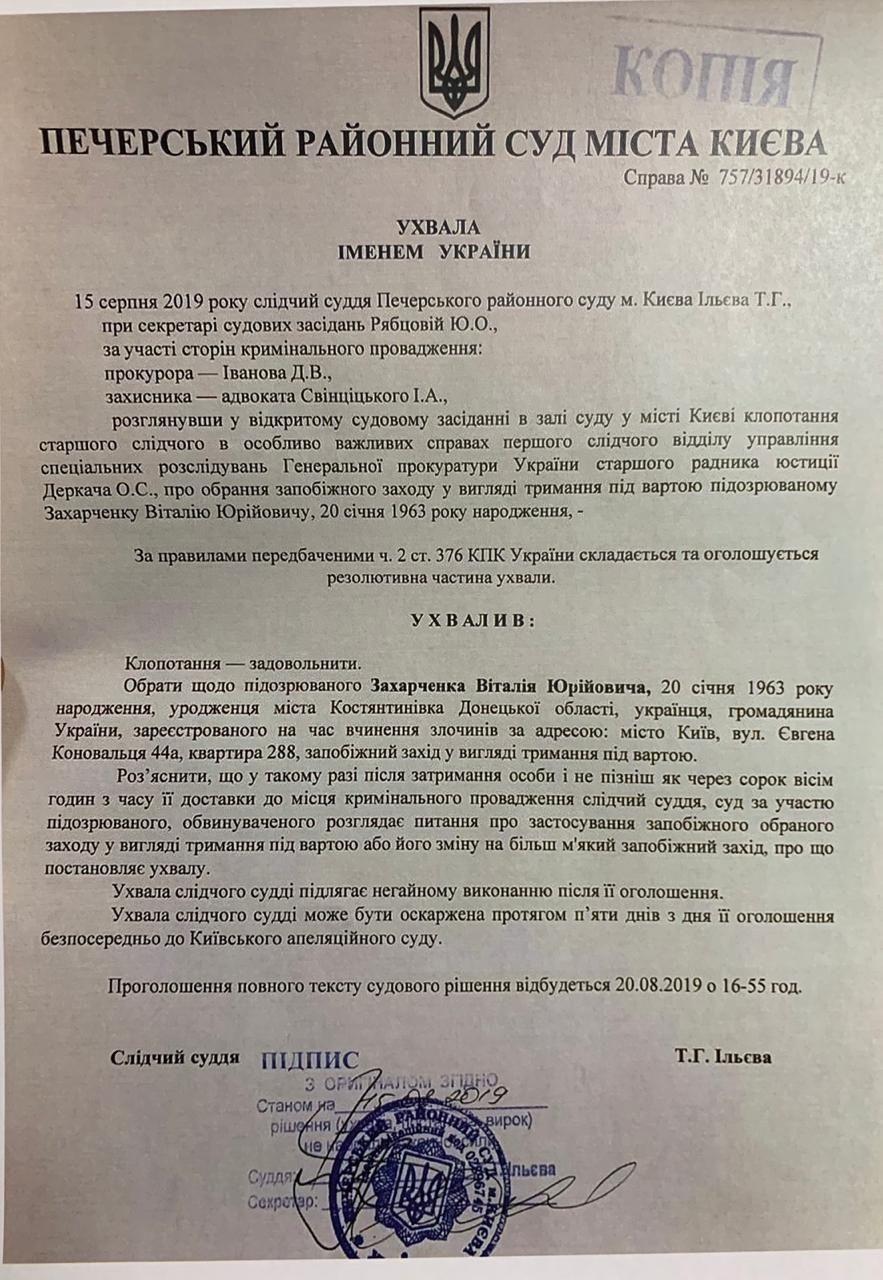 ухвала щодо арешту Захарченка