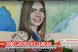 Следователи узнали, как убили и спрятали тело Дианы Хриненко