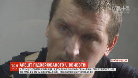 У Кропивницькому обрали запобіжний захід підозрюваному у вбивстві Діани Хріненко
