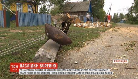 55 населених пунктів Чернігівської області вже другу добу залишаються без світла через буревій