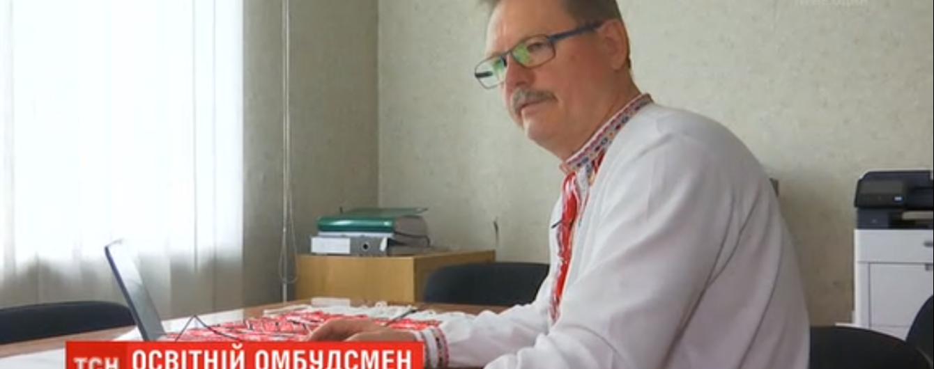 В Украине появился первый образовательный омбудсмен: с какими вопросами к нему можно обращаться