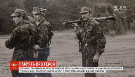 """П'ять років без """"Баті"""": українці згадують загиблого полковника Олександра Гуменюка"""