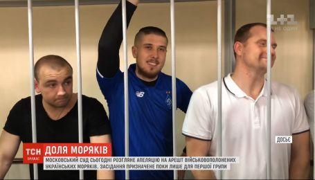 Московский суд рассмотрит апелляцию на арест украинских моряков