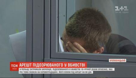 Подозреваемого в убийстве Дианы Хриненко взяли под арест на 60 дней