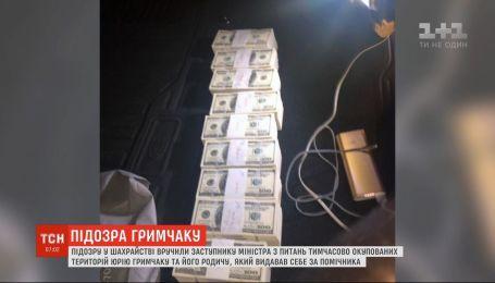 Подозрение в мошенничестве вручили Юрию Грымчаку и его родственнику, который выдавал себя за помощника