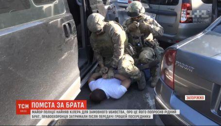 В Запорожье майор полиции нанял киллера для заказного убийства