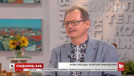 Первый в Украине образовательный омбудсмен Сергей Горбачев рассказал о своей должности и задачах