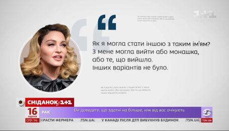 Мадонні - 61: як поп-діва досягла світового визнання