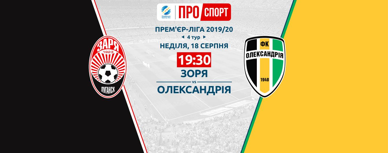 Зоря - Олександрія - 1:2. Відео матчу Чемпіонату України