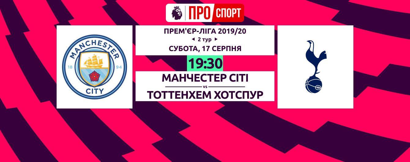 Манчестер Сити - Тоттенхэм Хотспур - 2:2. Онлайн-трансляция матча АПЛ