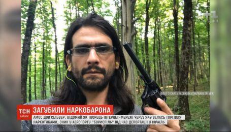 """Ізраїльський наркобарон зник з аеропорту """"Бориспіль"""" під час депортації"""