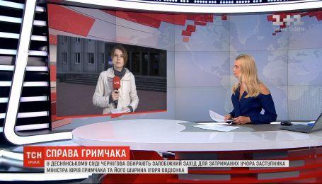 В суде Чернигова выбирают меру пресечения Юрию Грымчаку