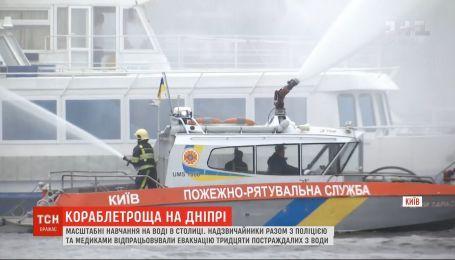 Кораблетроща на Дніпрі: у столиці надзвичайники провели масштабні навчання на воді