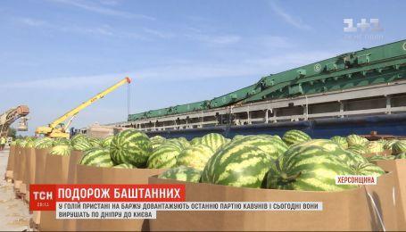 Баржа с херсонскими арбузами ночью отправится в Киев