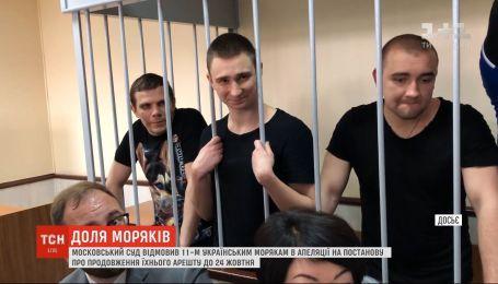 Московский суд отказал 11 украинским морякам в апелляции