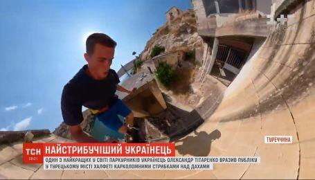 Лучший в мире украинский паркурщик поразил трюками публику в Турции