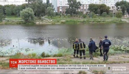 Жорстоке вбивство: у столичній водоймі знайшли пакети із рештками жіночого тіла