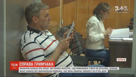 Суд принял новое постановление по делу Грымчака, но опять допустил ошибки